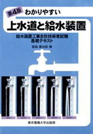 給水 装置 工事 主任 技術 者 31 年度