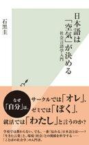 日本語は「空気」が決める〜社会言語学入門〜