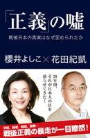 「正義」の嘘 戦後日本の真実はなぜ歪められたか