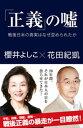 「正義」の嘘 戦後日本の真実はなぜ歪められたか【電子書籍】[ 櫻井よしこ ]