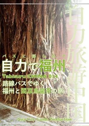 Tabisuru CHINA 014バスに揺られて「自力で福州」【電子書籍】[ 「アジア城市(まち)案内」制作委員会 ]