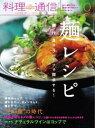 料理通信 2017年10月号【電子書籍】
