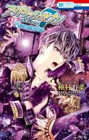 アイドリッシュセブン Re:member 3