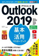 できるポケット Outlook 2019 基本&活用マスターブック Office 2019/Office 365両対応