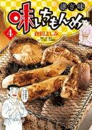 味いちもんめ 継ぎ味(4)