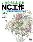 いまからはじめるNC工作 Jw_cadとNCVCでかんたん切削(第2版)