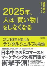 2025年、人は「買い物」をしなくなる次の10年を変えるデジタルシェルフの衝撃【電子書籍】[ 望月 智之 ]