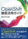 OpenShift徹底活用ガイド【電子書籍】[ 澤橋松王 ]