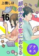 超能力者と恋におちる プチキス(16)