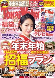 TokaiWalker東海ウォーカー 2015 1月増刊号【電子書籍】[ TokaiWalker編集部 ]