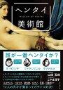 カラー版 ヘンタイ美術館【電子書籍】[ 山田五郎 ]