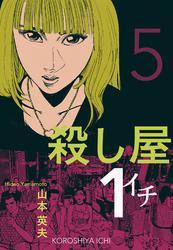 【期間限定 無料お試し版】殺し屋1(イチ)5