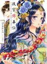後宮錦華伝 予言された花嫁は極彩色の謎をほどく【電子書籍】[ はるおかりの ]