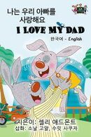 I Love My Dad: Korean English Bilingual Edition