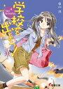 学校を出よう!(4) Final Destination【電子書籍】[ 谷川 流 ]
