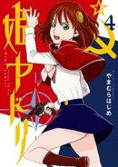 姫ヤドリ(4)