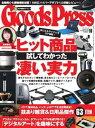GoodsPress 2017年10月号【電子書籍】