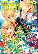 Comic ZERO-SUM (コミック ゼロサム) 2015年11月号