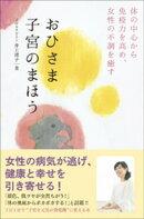 おひさま子宮のまほう - 体の中心から免疫力を高め、女性の不調を癒す -