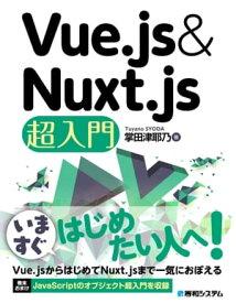 Vue.js&Nuxt.js超入門【電子書籍】[ 掌田津耶乃 ]