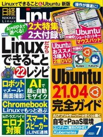 日経Linux(リナックス) 2021年7月号 [雑誌]【電子書籍】