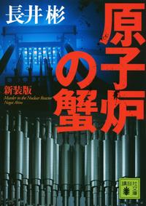 新装版 原子炉の蟹【電子書籍】[ 長井彬 ]