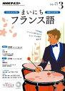 NHKラジオ まいにちフランス語 2017年3月号[雑誌]【電子書籍】