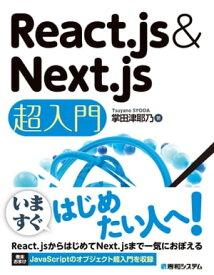 React.js & Next.js超入門【電子書籍】[ 掌田津耶乃 ]