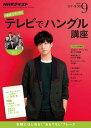 NHKテレビ テレビでハングル講座 2016年9月号[雑誌]【電子書籍】