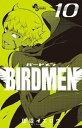 BIRDMEN(10)【電子書籍】[ 田辺イエロウ ]