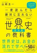 一度読んだら絶対に忘れない世界史の教科書【経済編】