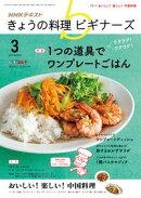 NHK きょうの料理 ビギナーズ 2017年3月号[雑誌]