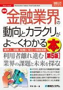 図解入門業界研究 最新 金融業界の動向とカラクリがよ〜くわかる本 [第5版]