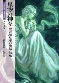 星空の神々 全天88星座の神話・伝承【電子書籍】[ 長島晶浩 ]