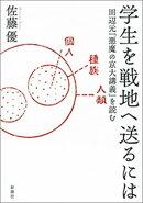 学生を戦地へ送るにはー田辺元「悪魔の京大講義」を読むー