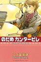 のだめカンタービレ14巻【電子書籍】[ 二ノ宮知子 ]