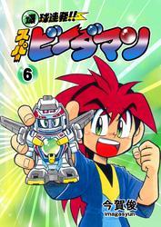 【期間限定 無料お試し版】爆球連発!!スーパービーダマン 6巻
