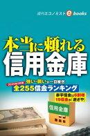 本当に頼れる信用金庫(週刊エコノミストebooks)