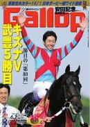 週刊Gallop 2013年6月2日号