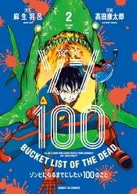 ゾン100〜ゾンビになるまでにしたい100のこと〜(2)【電子書籍】[ 麻生羽呂 ]