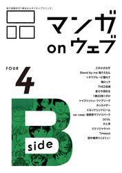 【期間限定 無料お試し版】マンガ on ウェブ第4号 side-B