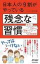 日本人の9割がやっている残念な習慣【電子書籍】