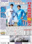 駒大スポーツ(コマスポ)99号