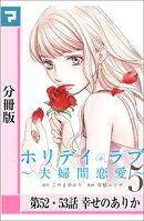 ホリデイラブ 〜夫婦間恋愛〜【分冊版】 (第52・53話)