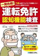 一発合格! 運転免許認知機能検査