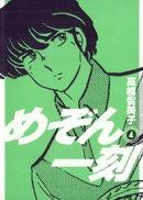 めぞん一刻〔新装版〕(4)