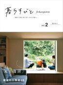 暮らすびとfukuyama vol.2