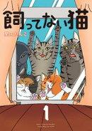 飼ってない猫【期間限定試し読み増量版】