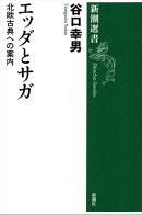 エッダとサガー北欧古典への案内ー(新潮選書)
