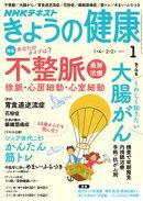 NHK きょうの健康 2017年1月号[雑誌]